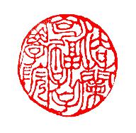 chinesisches Siegel