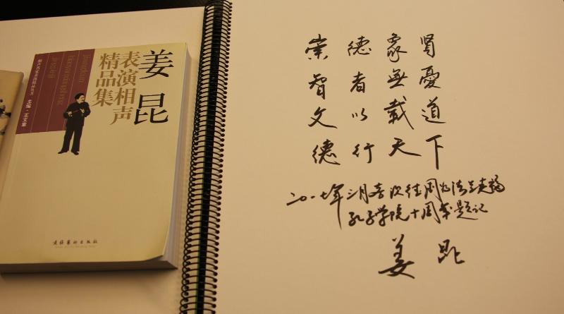 20170428_Jiang-Kun-Xiangsheng-Konfuzius-Institut-Frankfurt (21)