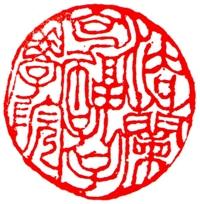 Konfuzius-Institut Frankfurt Siegel