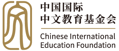 Chinese International Education Foundation